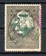Russie   Y&T   95    Obl    ---    Dent. 11 1/2  --  Excellent état - Usati