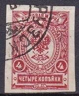 RU011 – RUSSIE - RUSSIA – 1917 – COAT OF ARMS IMPERF – Y&T # 112 USED 4 € - Gebruikt