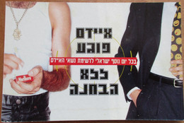 ISRAEL MARLBORO SMOKING CIGARETTE SMOK CANCER ADVERTISING AD CARTE POSTCARD PCM KARTE CARTOLINA ANSICHTSKARTE CARD PHOTO - Israele
