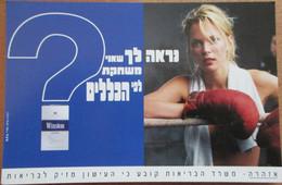 ISRAEL WINSTON SMOKING CIGARETTE SMOK CANCER ADVERTISING AD CARTE POSTCARD PCM KARTE CARTOLINA ANSICHTSKARTE CARD PHOTO - Israele