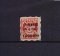 GREECE CRETE 1908 1 ΛΕΠΤON POSTAGE DUE MNH STAMP OVERPRINTED REVENUE - Kreta