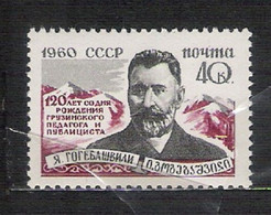 URSS - 1960 - N. 2341** - N. 2342** (CATALOGO UNIFICATO) - Nuovi