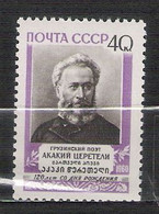URSS - 1960 - N. 2366** (CATALOGO UNIFICATO) - Nuovi