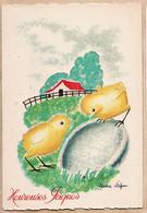 BD120 Peu Commun BARRE DAYEZ 1403 B HEUREUSES PAQUES André STEFAN - Série Animaux POUSSINS Poussin Dépot 1946-2 - Altre Illustrazioni