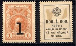 RUSSIE - 130* - PIERRE 1er - Ongebruikt
