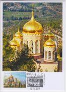2503 Mih 2286 Russia KM Cards Maximum 2017 11 4 Architecture Gornenskiy Monastery Jerusalem Russia-Israel Joint Issue - Cartoline Maximum