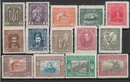 Ukraine 1920, Full Set Of 14 Stamps, MNH & MLH. - Oekraïne
