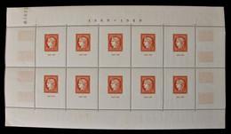Bloc Exposition Centenaire Du Timbre Paris CITEX - 1949 - Unclassified