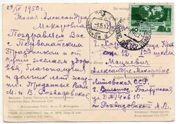 Lithuania Vilnius Kharkov 1950 - Lituania