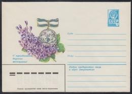 15247 RUSSIA 1981 ENTIER COVER Mint MARCH 8 WOMAN DAY MOTHER Celebration FLOWER FLEURS Medal AWARD CHILDREN USSR 508 - Fête Des Mères