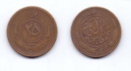 Afghanistan 25 Pul 1314 (1935) (KM#931) - Afghanistan