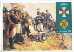 2019 08 31 Maximum Card 1 Napoleonic Wars Borodino Battle Of The Moscow River Field Borodino General Kutuzov - Militaria