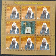 RUSSIA  MNH (**)2017 The 100th Anniversary Of The Restoration Of The Patriarchate In Russia - Blocs & Hojas