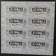RUSSIA MNH (**)2017 Newspapers - The 100th Anniversary Of Izvestia - Blocs & Hojas