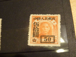 CHINE RP 1850 SG Numéro 884 Y-T - Offizielle Neudrucke