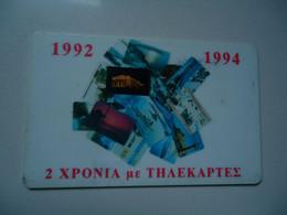GREECE  USED  CARDS  TELECOM CARDS    2 SCAN - Telecom Operators