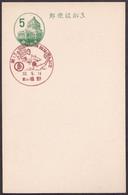 Japan Commemorative Postmark, 1958 13th National Athletic Meet Waterpolo (jcb2824) - Otros