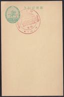 Japan Commemorative Postmark, 1933 Emperor Visit Kiryu Silk Fabric (jcb2856) - Other
