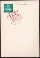 Japan Commemorative Postmark, 1967 Asia Far East Economic Committee 23rd Congress United Nations (jcb2972) - Other