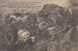 Effet Des Boulets Explosibles Tures, Calibre De 15 Cm. Soldats Serbes Morts Après La Chute D'adrianople - Serbie