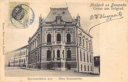 Serbia - BELGRAD - Krsmanovics House - Serbia