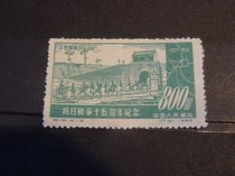 CHINE  RP 1952 Neuf SG - Offizielle Neudrucke