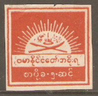 Burma  Japanese Occupation  1943   SG J 72a  5c  Imperf  Unmounted Mint - Birmanie (...-1947)