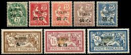 Lot N°A274 Colonies Chine N°75/82 Neuf * Qualité TB - Neufs