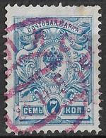 Russia 1908, 7 Kop, Rare Red Postmark. Michel 68 / Scott 78. - Usati