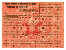 RUSSIE - CARTE DE PAIN NEUVE N° - COMMISSAIRE MUNICIPAL POUR L' ALIMENTATION DES MONTAGNES DE SARATOV - Historical Documents