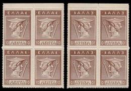 Greece Kingdom 10 Lepta ND (1922) Pick 313 Block Of 4 UNC (1) RAR   (14792 - Grecia