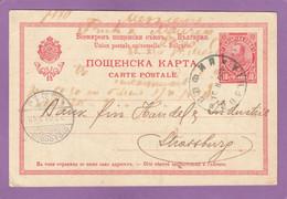 ENTIER POSTAL DE LA BANQUE NATIONALE A SOPHIA POUR STRASBOURG,1903. - Postkaarten