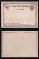 Russia 1872 Stationery Postcard #1 3 Kop. Unused - Briefe U. Dokumente