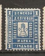 Russia Zemstvo Zemstvos Local Post Kolomna - Zemstvos