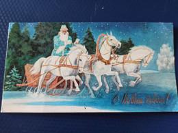 USSR . Russia,  Holidays. Propaganda. New Year! Santa.  Troika Horse. 1979 - Russland
