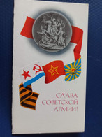 Russia, OLD USSR Postcard  1986  - RED ARMY  -  WAR PROPAGANDA - Military - Russland