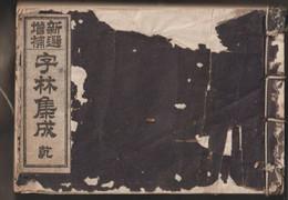 Livre JAPONAIS - Reliure Souple Défraichie ,texte En Bon état ( Voir Scans )  RARE - Practical
