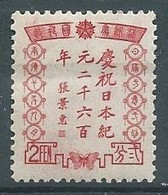 Mandchoukouo YT N°123 Empire Japonais Neuf/charnière * - 1932-45 Manchuria (Manchukuo)