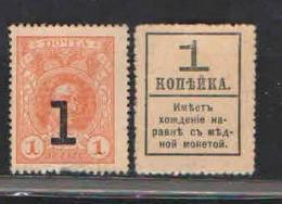 РОССИЯ  1/1 КОПЕЙКА 4й ВЫПУСК    ПЕТР 1  1917 UNC - Russia