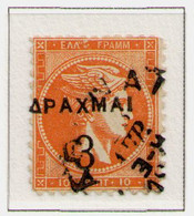 GREECE 1900 - Orange - From Set Used (VL. CAT #153) - Used Stamps
