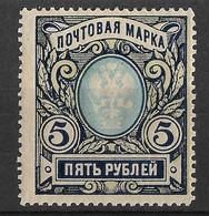 Russia 1915 ; 5 Rub. Vertical Lozenges Of Varnish On Face. Perf 13 1/4. Michel 79 AxI / Scott 108. MH - Ongebruikt