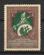 Russia 1914; 1+1 Kop. Ilya Murometz. Perf 11 1/2. Michel 99A / Scott B5. MLH - Ongebruikt