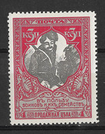 Russia 1915; 3+1 Kop. Don Cossak. White Paper. Perf 12 1/2. Michel 104B / Scott B10a. MH - Unused Stamps