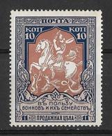 Russia 1915 10+1K St George. White Paper. Perf 13,5. Mi 106C/Sc B12b. MLH - Ongebruikt