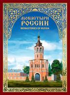 Russia, 2021, Monasteries, Souvenir Pack - Blokken & Velletjes