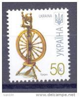 2007. Ukraine, Mich. 833 II, 50k, 2007-II, Mint/** - Ukraine