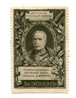 RUSSIE - VIGNETTE DE LA SERIE : GRANDE GUERRE DE 1914 - PUBLICITE : CONFISERIE EINEM - Général Maréchal Sir John French - Erinnofilia