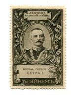 RUSSIE - VIGNETTE DE LA SERIE : GRANDE GUERRE DE 1914 - PUBLICITE : CONFISERIE EINEM - Peter Ier, Roi Serbe - Erinnofilia