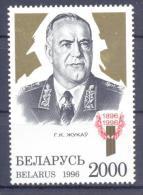 1996. Belarus, G. K. Zhukov, Marshall Of Soviet Union, 1v, Mint/** - Bielorussia