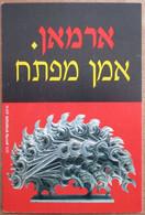 ISRAEL TEL AVIV ART MUSEUM ADVERTISING AD NOTICE ANNOUNCEMENT POSTCARD PCM PC CARTOLINA ANSICHTSKARTE CARD PHOTO - Israele